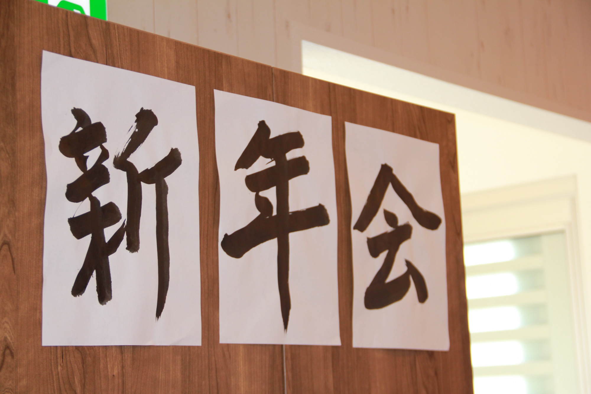 おんじぃのへや同好会 H29年新年会を開催しました。