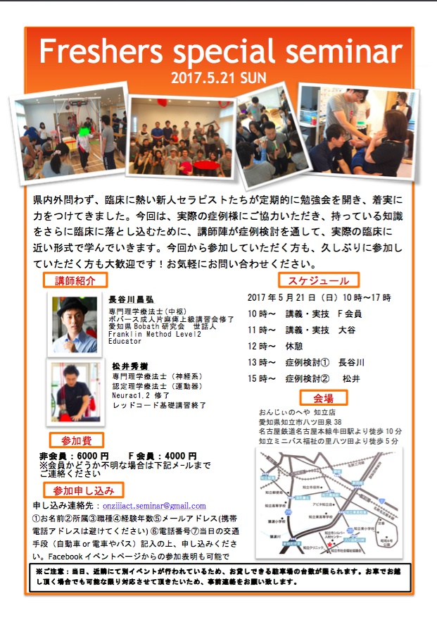 【Freshers special seminarを開催いたします!】