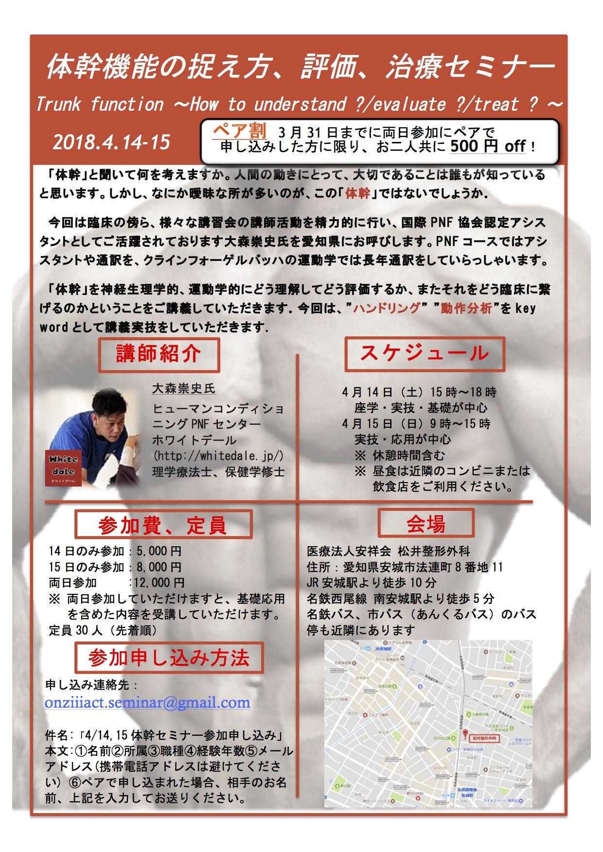 【リハビリセラピスト向け体幹機能の評価治療セミナーを開催します!】