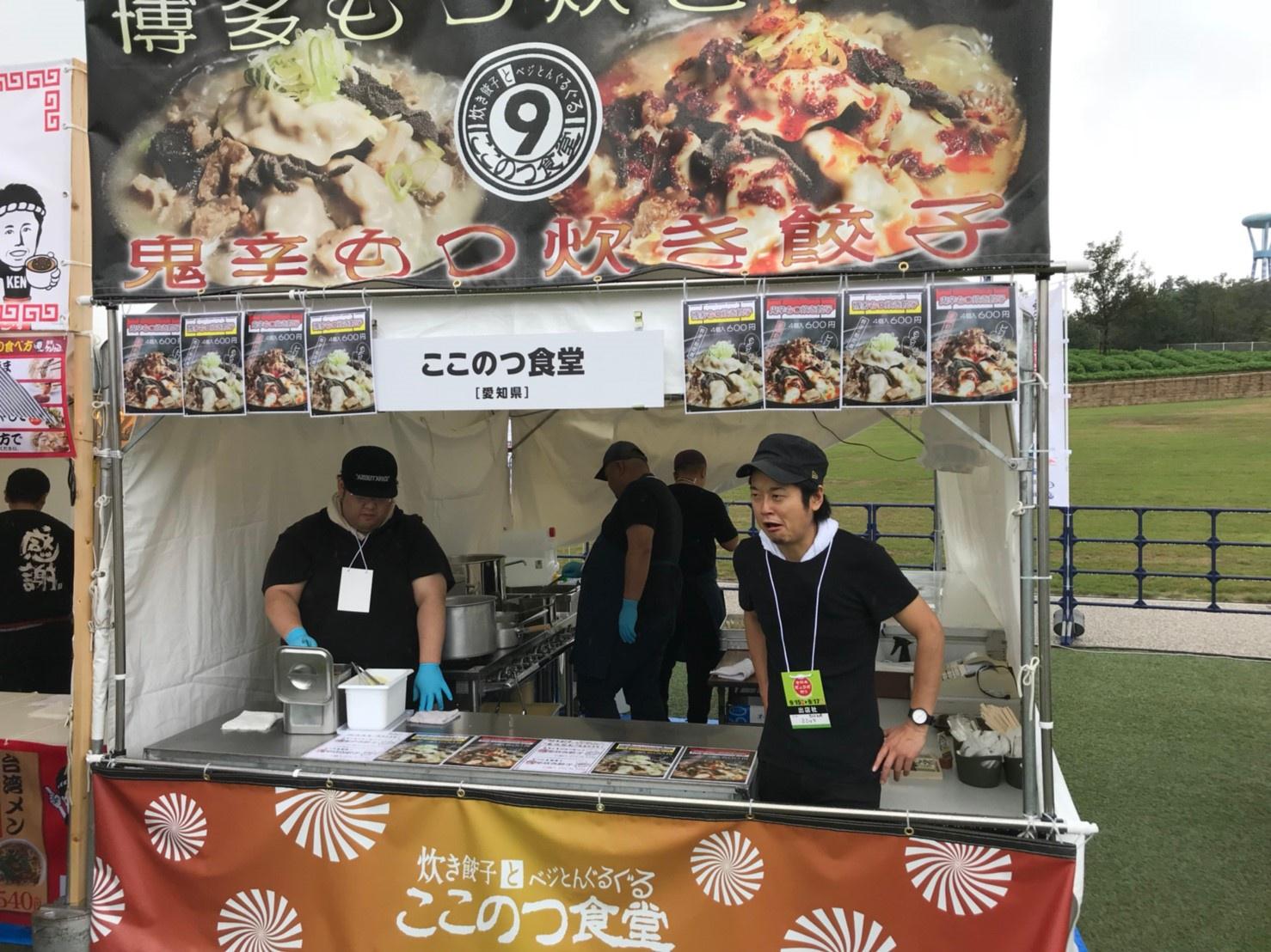 【出店】第一回全日本餃子祭り in モリコロパーク