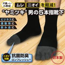 【抗菌防臭 男の5本指ソックス】 1,680円+税