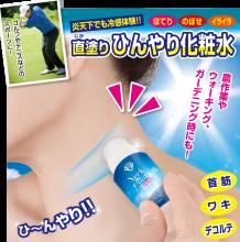 NeckCool【ネッククールスーパークール】 2,990円+税
