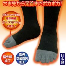 【指先まであったか靴下(紳士用)】 1,680円+税
