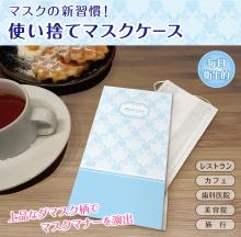 【使い捨ておしゃれマスクケース】 1,200円+税