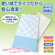 【使い捨ておしゃれマスクケース】 1,200円(税込1,320円)