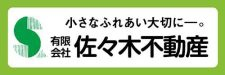 佐々木不動産
